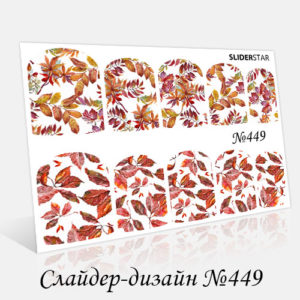 Слайдер-дизайн 449