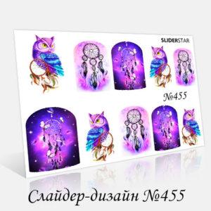 Слайдер-дизайн 455